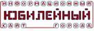 Информационный сайт города Юбилейный Московской области